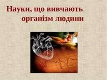Науки, що вивчають організм людини