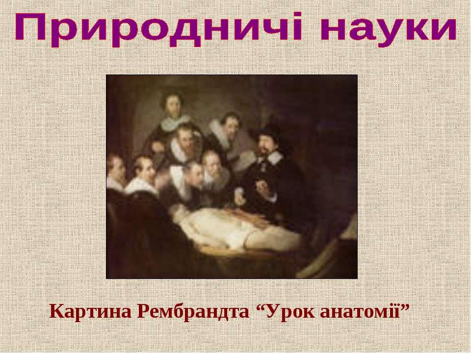"""Картина Рембрандта """"Урок анатомії"""""""