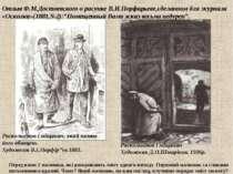 """Раскольніков і міщанин, який назвав його вбивцею. Художник В.І.Порфір""""єв.1881..."""