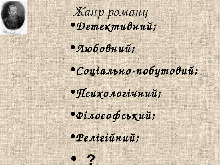 Жанр роману Детективний; Любовний; Соціально-побутовий; Психологічний; Філосо...