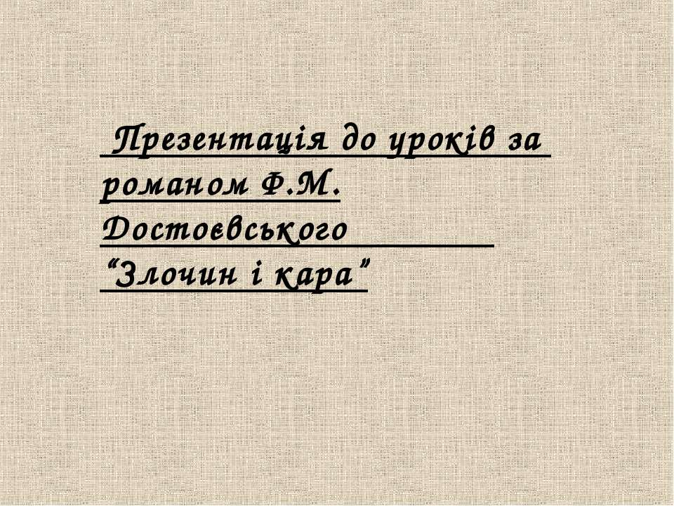 """Презентація до уроків за романом Ф.М. Достоєвського """"Злочин і кара"""""""