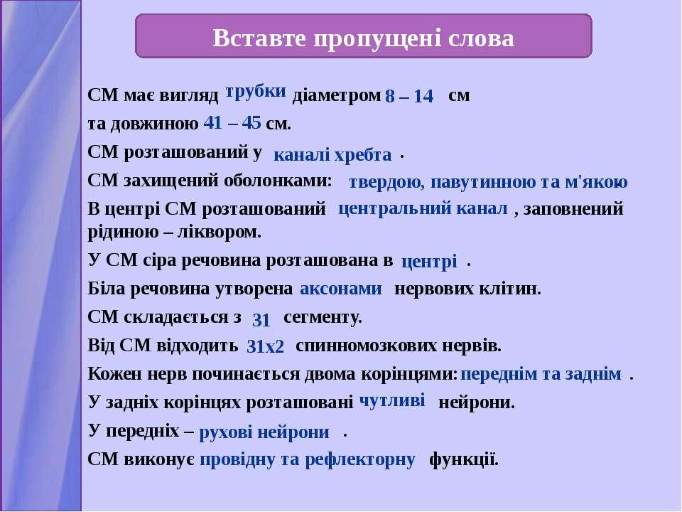 Вставте пропущені слова СМ має вигляд трубки діаметром 8 – 14см та довжиною 4...