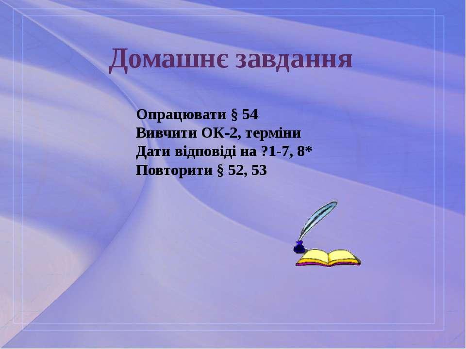Домашнє завдання Опрацювати § 54 Вивчити ОК-2, терміни Дати відповіді на ?1-7...