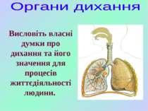 Висловіть власні думки про дихання та його значення для процесів життєдіяльно...