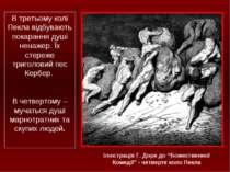 """Ілюстрація Г. Доре до """"Божественної Комедії"""" - четверте коло Пекла В третьому..."""