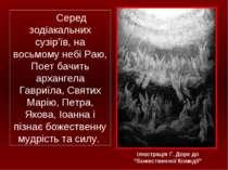 """Ілюстрація Г. Доре до """"Божественної Комедії"""" Серед зодіакальних сузір'їв, на ..."""