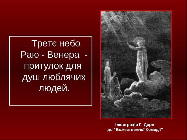 Третє небо Раю - Венера - притулок для душ люблячих людей. Ілюстрація Г. Доре...