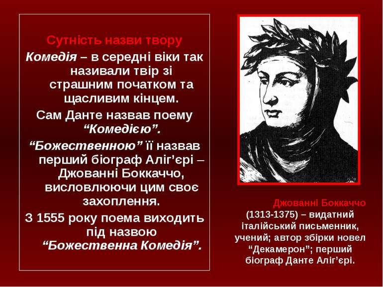 Сутність назви твору Комедія – в середні віки так називали твір зі страшним п...