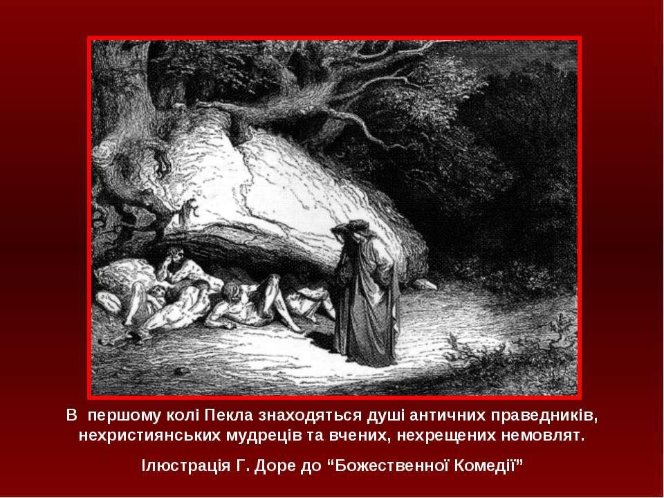 В першому колі Пекла знаходяться душі античних праведників, нехристиянських м...