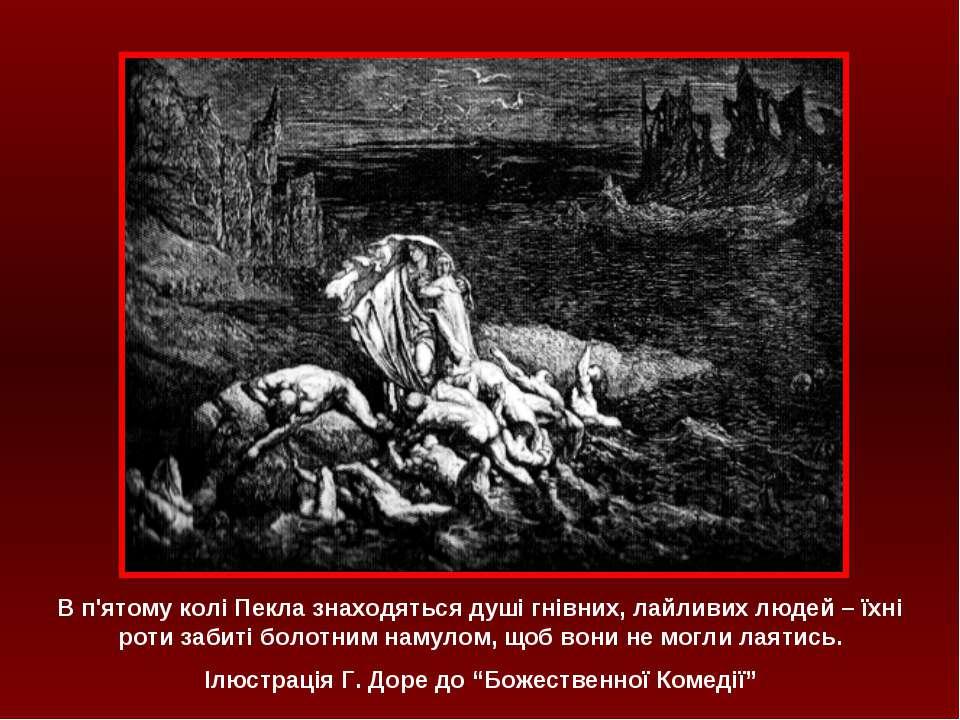 В п'ятому колі Пекла знаходяться душі гнівних, лайливих людей – їхні роти заб...