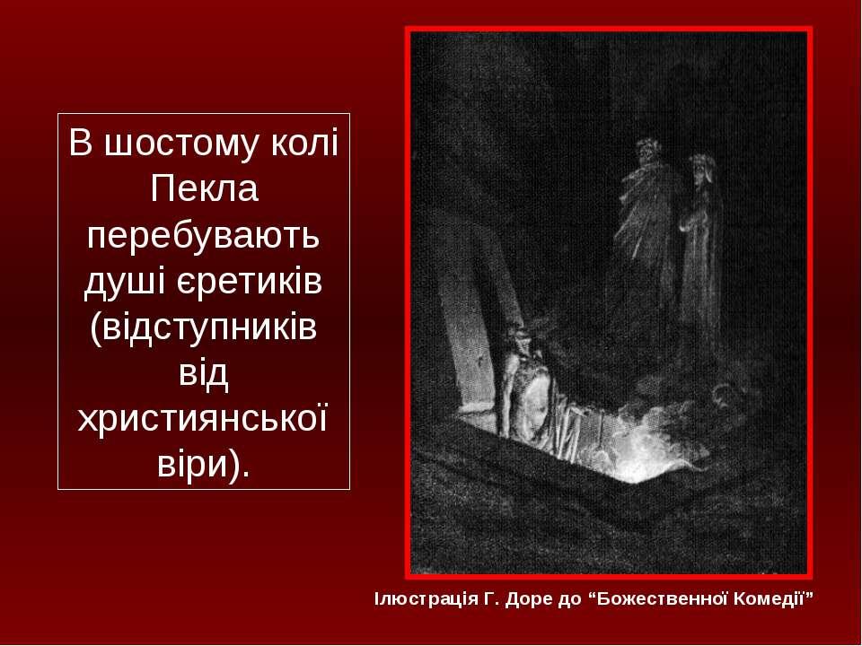 В шостому колі Пекла перебувають душі єретиків (відступників від християнсько...
