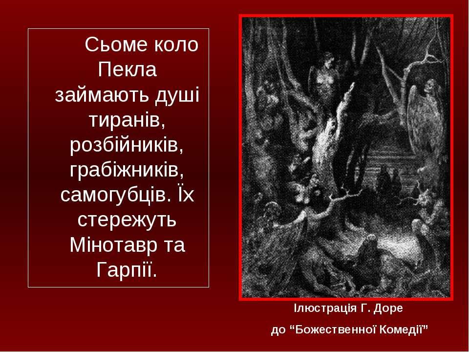 Сьоме коло Пекла займають душі тиранів, розбійників, грабіжників, самогубців....
