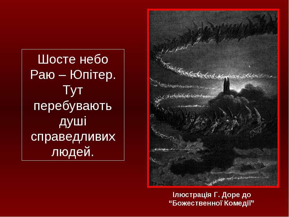 Шосте небо Раю – Юпітер. Тут перебувають душі справедливих людей. Ілюстрація ...