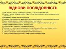 ВІДНОВИ ПОСЛІДОВНІСТЬ 1. Отож, був собі в Києві на Афолі парубок Омелько. Усе...