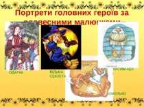 Портрети головних героїв за словесними малюнками ОДАРКА ВІДЬМА СЕКЛЕТА ОМЕЛЬК...