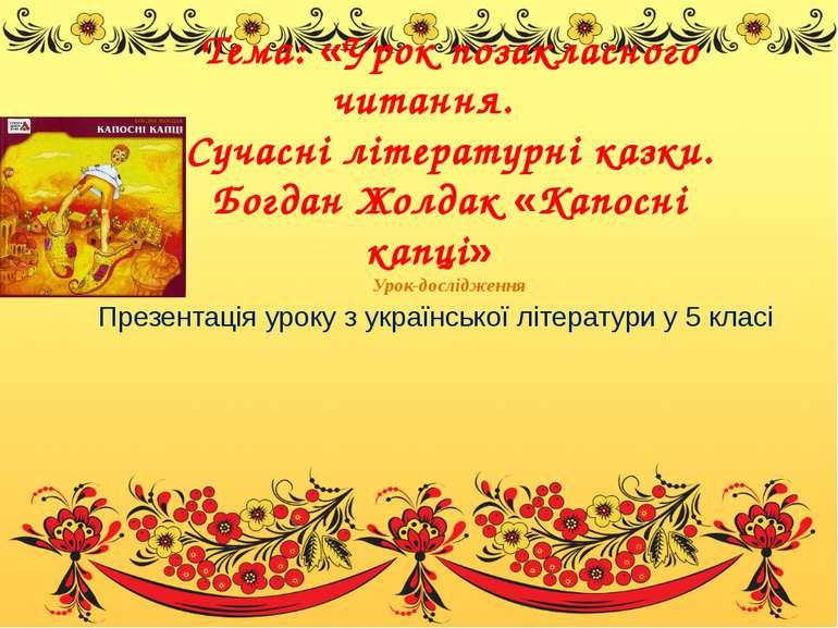 Презентація уроку з української літератури у 5 класі Тема: «Урок позакласного...