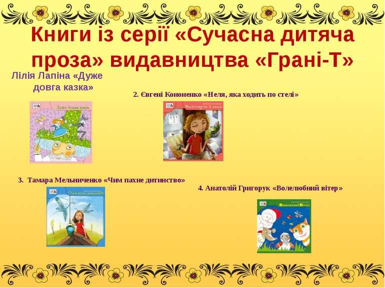 Книги із серії «Сучасна дитяча проза» видавництва «Грані-Т» Лілія Лапіна «Дуж...