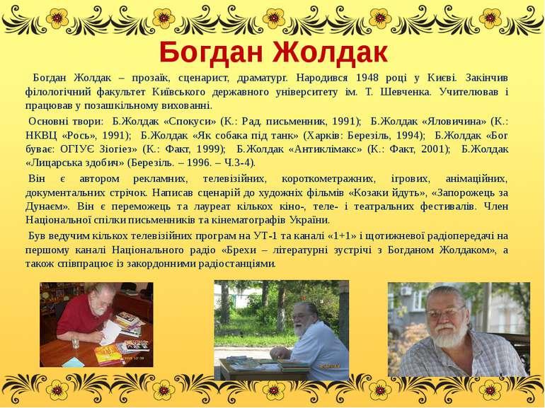 Богдан Жолдак Богдан Жолдак – прозаїк, сценарист, драматург. Народився 1948 р...