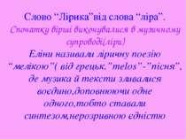 """Слово """"Лірика""""від слова """"ліра"""". Спочатку вірші виконувалися в музичному супро..."""