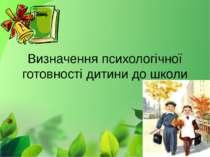 Визначення психологічної готовності дитини до школи