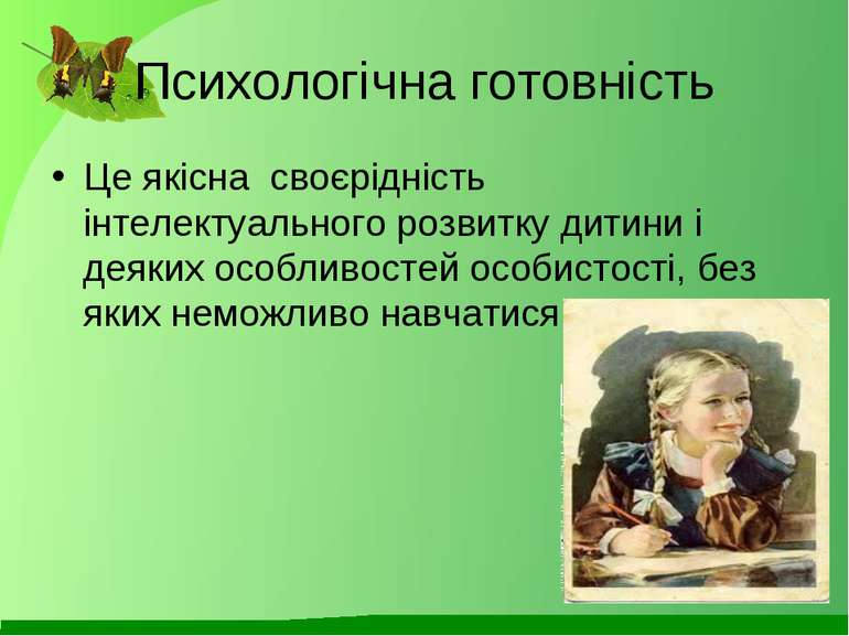 Психологічна готовність Це якісна своєрідність інтелектуального розвитку дити...