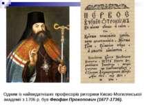 Одним із найвидатніших професорів риторики Києво-Могилянської академії з 1706...