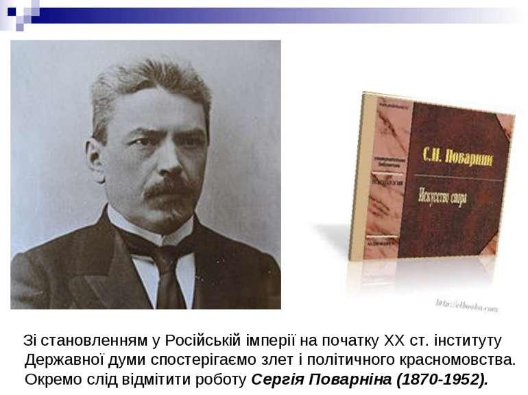 Зі становленням у Російській імперії на початку ХХ ст. інституту Державної ду...