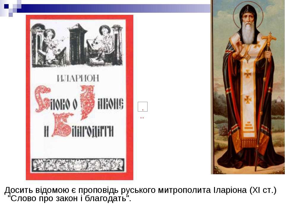 """Досить відомою є проповідь руського митрополита Іларіона (XI ст.) """"Слово про ..."""