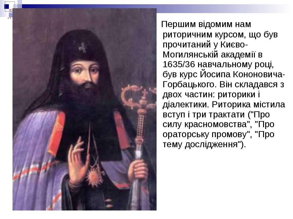 Першим відомим нам риторичним курсом, що був прочитаний у Києво-Могилянській ...