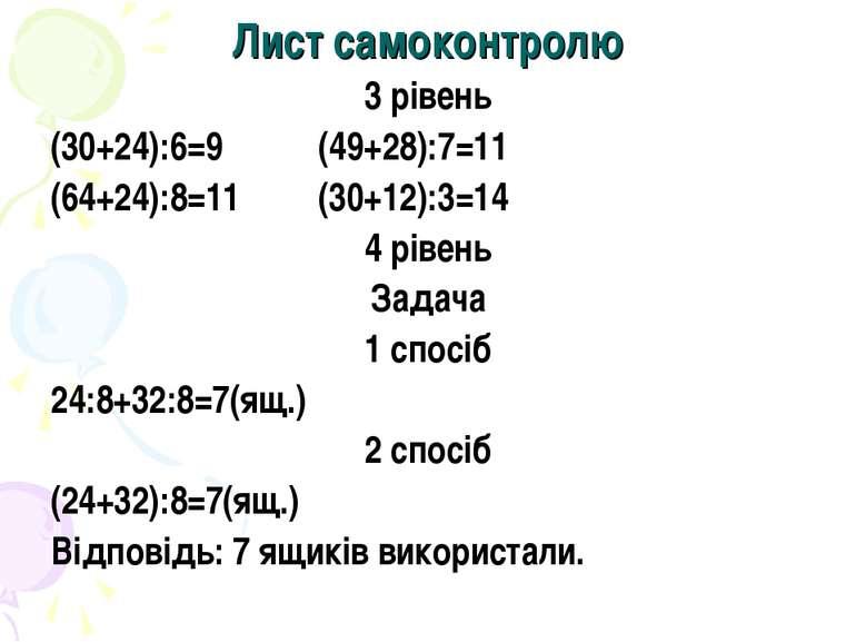Лист самоконтролю 3 рівень (30+24):6=9 (49+28):7=11 (64+24):8=11 (30+12):3=14...