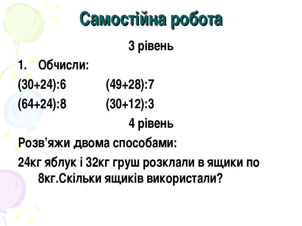 Самостійна робота 3 рівень Обчисли: (30+24):6 (49+28):7 (64+24):8 (30+12):3 4...