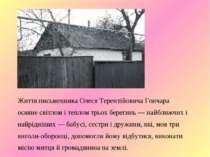 Життя письменника Олеся Терентійовича Гончара осяяне світлом і теплом трьох б...