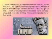 Сьогодні університет, де навчалися Олесь і Валентина, носить його ім'я. А ще ...