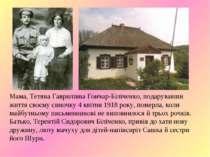 Мама, Тетяна Гаврилівна Гончар-Біліченко, подарувавши життя своєму синочку 4 ...