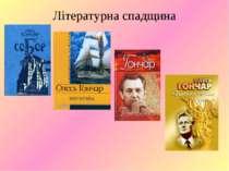 Літературна спадщина