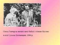 Олесь Гончар на могилі своєї бабусі з тіткою Вустею в селі Суха на Полтавщині...