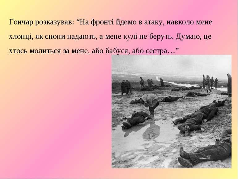 """Гончар розказував: """"На фронті йдемо в атаку, навколо мене хлопці, як снопи па..."""