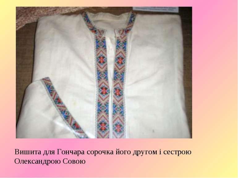 Вишита для Гончара сорочка його другом і сестрою Олександрою Совою