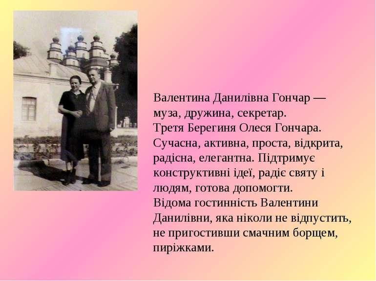 Валентина Данилівна Гончар — муза, дружина, секретар. Третя Берегиня Олеся Го...