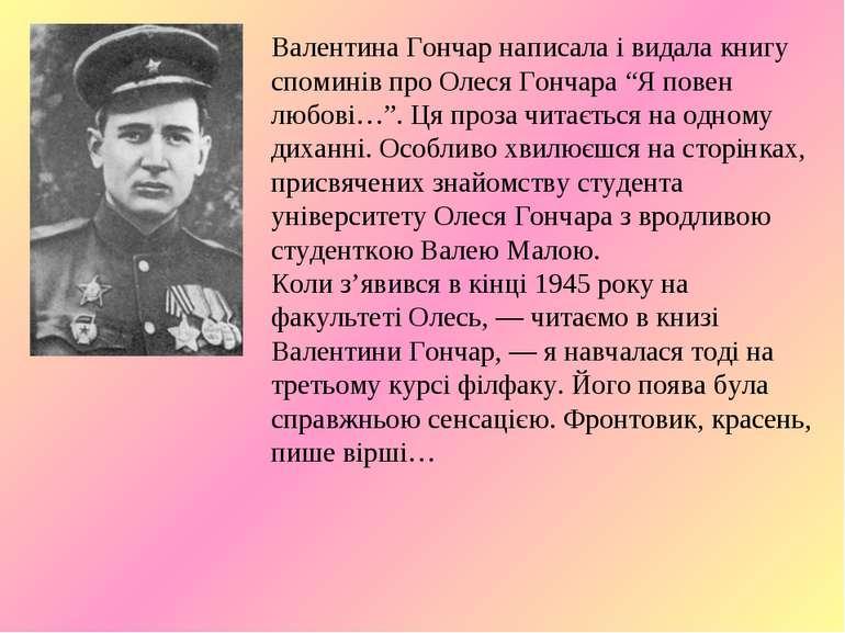 """Валентина Гончар написала і видала книгу споминів про Олеся Гончара """"Я повен ..."""