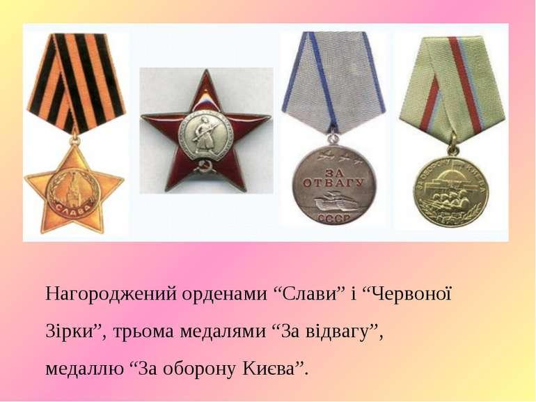 """Нагороджений орденами """"Слави"""" і """"Червоної Зірки"""", трьома медалями """"За відвагу..."""