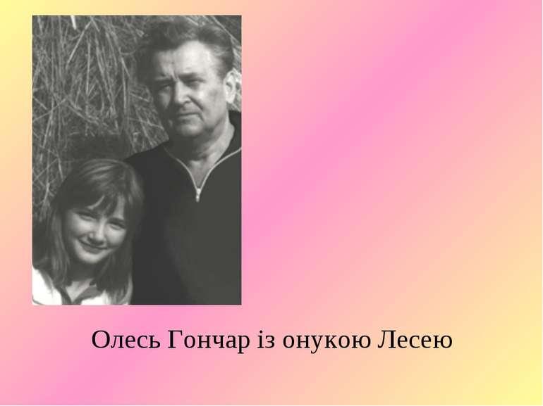Олесь Гончар із онукою Лесею