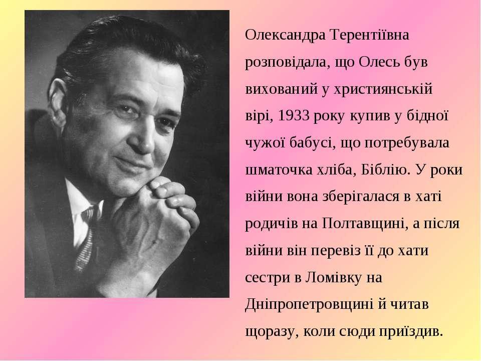 Олександра Терентіївна розповідала, що Олесь був вихований у християнській ві...