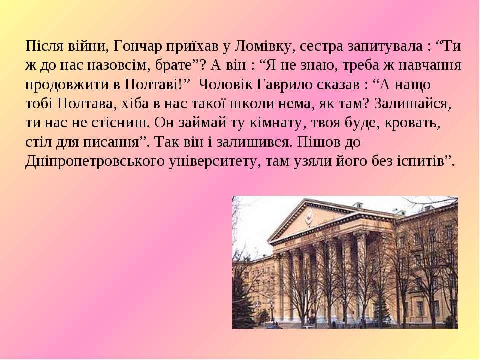 """Після війни, Гончар приїхав у Ломівку, сестра запитувала : """"Ти ж до нас назов..."""