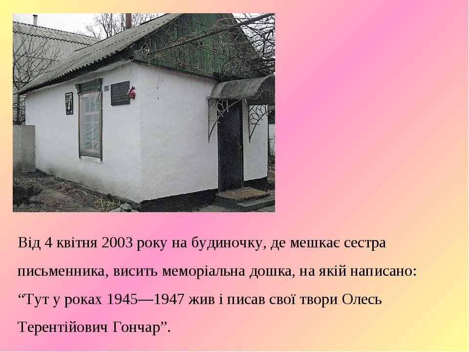 Від 4 квітня 2003 року на будиночку, де мешкає сестра письменника, висить мем...