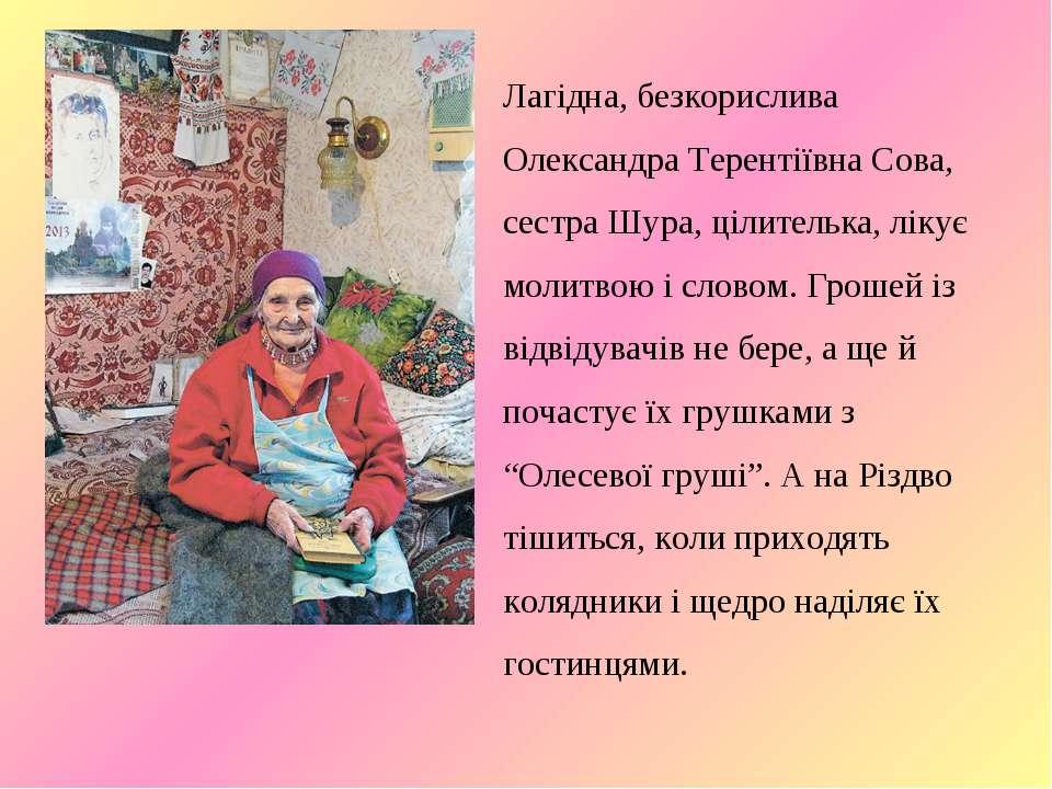 Лагідна, безкорислива Олександра Терентіївна Сова, сестра Шура, цілителька, л...