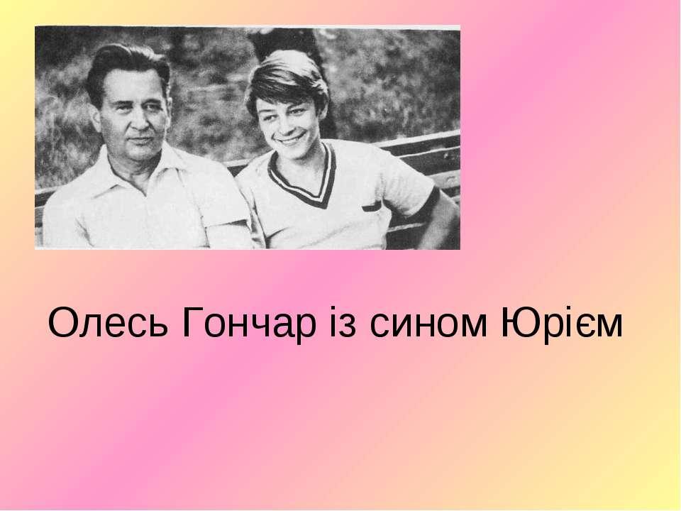 Олесь Гончар із сином Юрієм