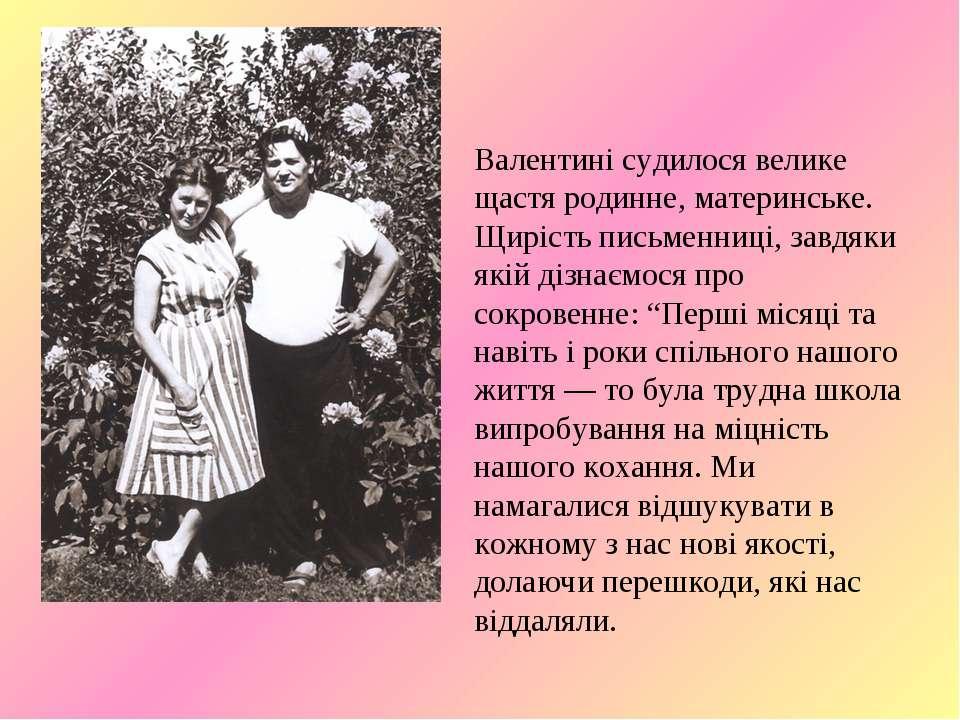 Валентині судилося велике щастя родинне, материнське. Щирість письменниці, за...