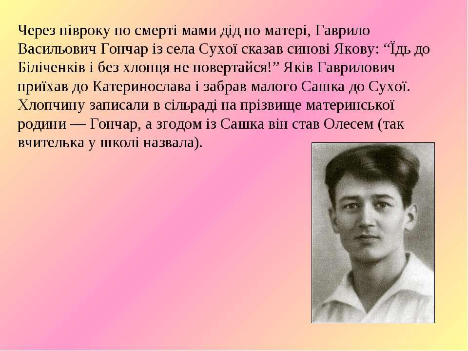 Через півроку по смерті мами дід по матері, Гаврило Васильович Гончар із села...