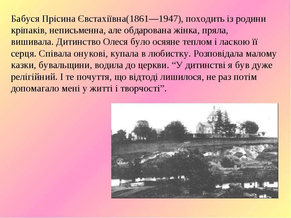 Бабуся Прісина Євстахіївна(1861—1947), походить із родини кріпаків, неписьмен...